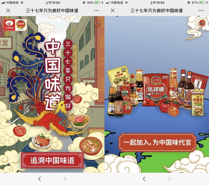 凤球唛追溯中国味 100%领随机红包 亲测中0.38元