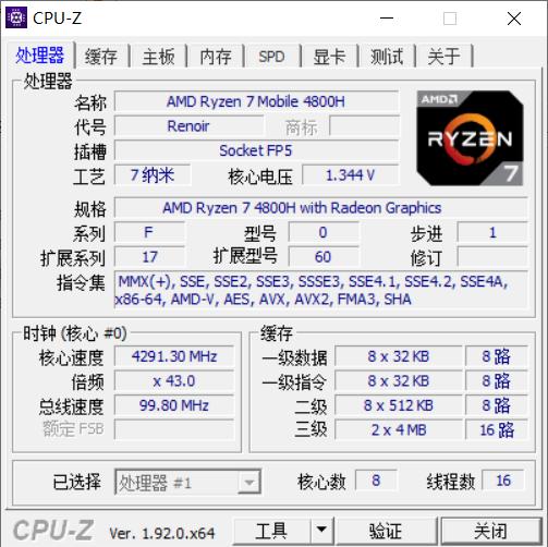 CPU-Z1.92.0飞扬时空绿色汉化版