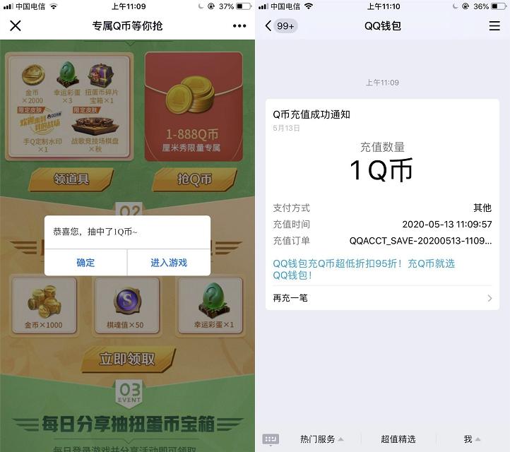 注册战歌竞技场自走棋 领专属QB+腾讯视频会员