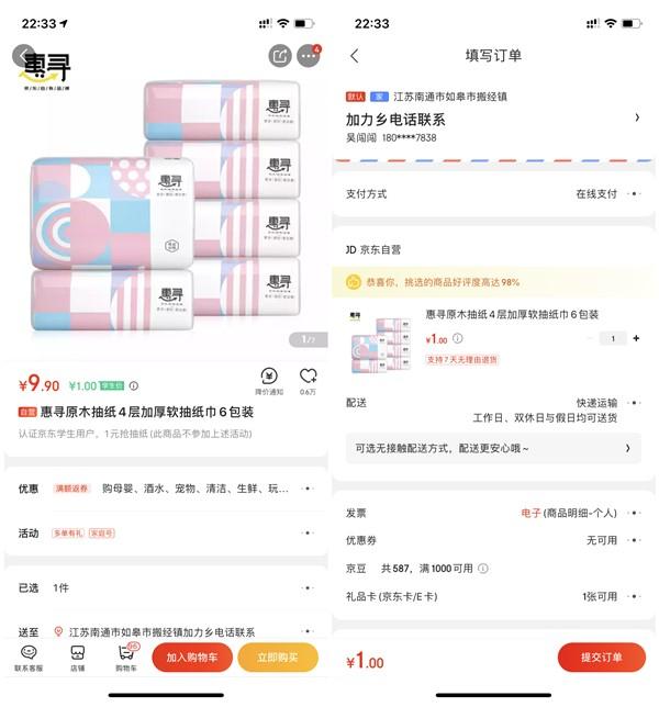 京东已学生认证用户直接1元购买6包惠寻抽纸