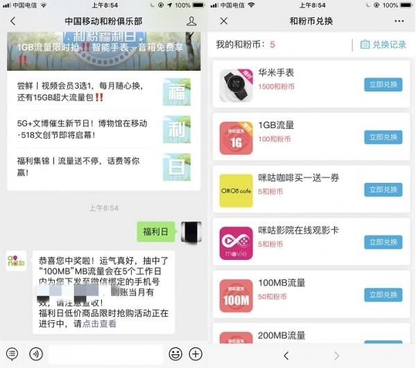 中国移动和粉俱乐部福利日免费领100M流量