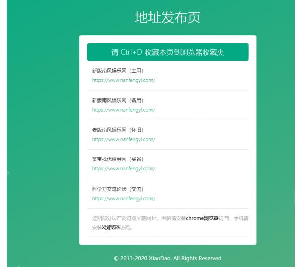 简洁绿色自适应网址发布页源码