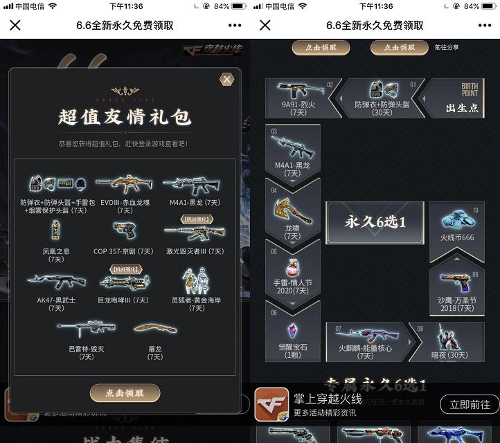 CF端游6.6全新永久免费领取 各种神器武器系列