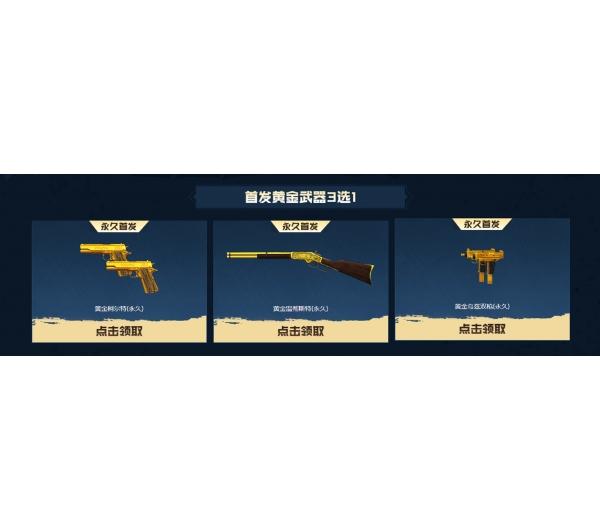 CF端游游戏一局免费领取 共4件永久黄金装备