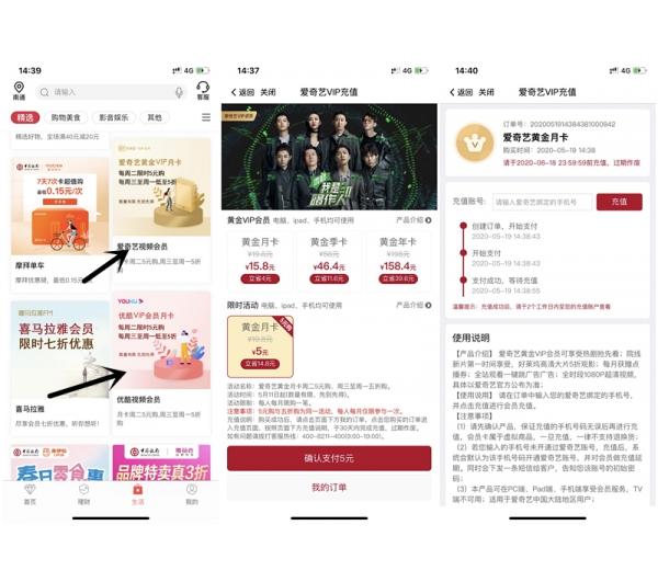 中国银行5元购买1个月腾讯视频/爱奇艺/优酷会员 充值秒到