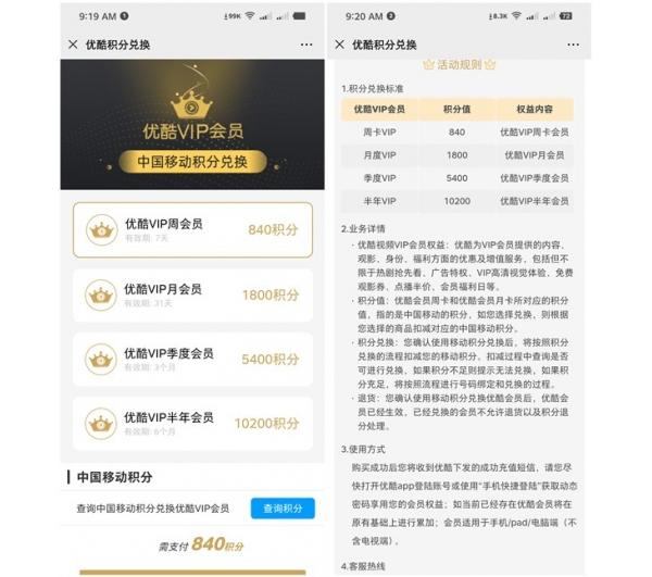 中国移动积分兑换7-180天优酷会员 840积分兑换周卡
