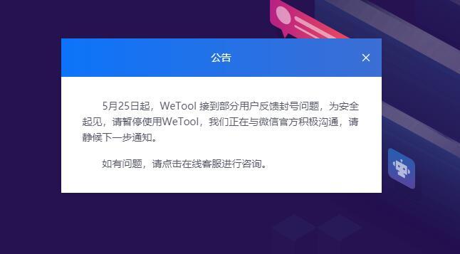 腾讯封杀第三方微信工具Wetool 使用用户大规模封号