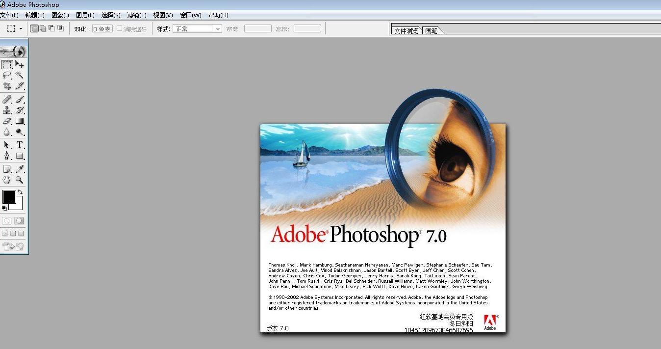 Adobe Photoshop v7.0中文单文件版