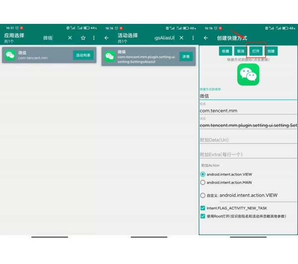 微信7.0.15版本改微信号方法