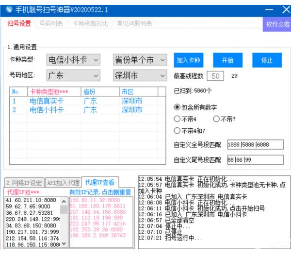 免费移动联通电信三网扫号工具,最新版V20200522.1
