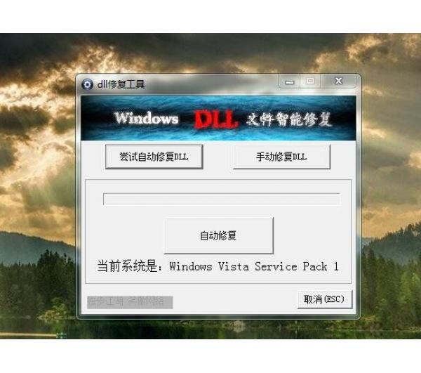 分享一款dll文件修复工具