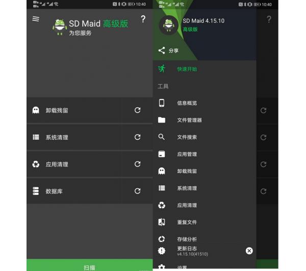 SD女佣 SD Maid Pro(v4.15.10)专业授权付费无限制版